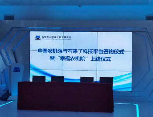 右来了科技与中国农机院举行合作签约仪式